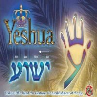 "The RIGHT HAND of YHWH is ""Salvation."""
